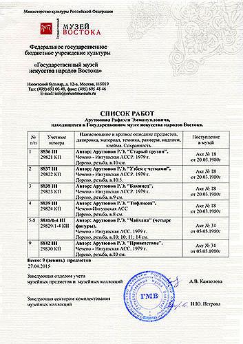 Арутюнов рафаэль член союза художников